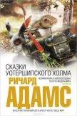Сказки Уотершипского холма - Адамс Ричард