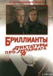Бриллианты для диктатуры пролетариата - Семенов Юлиан Семенович