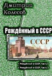 Рожденный в СССР. Дилогия (СИ) - Колесов Дмитрий Александрович