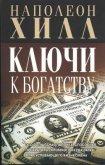 Ключи к богатству - Игумнова Л.