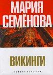 Два короля - Семенова Мария Васильевна