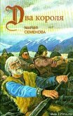 Пелко и волки - Семенова Мария Васильевна