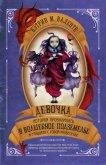 Девочка, которая провалилась в Волшебное Подземелье и утащила с собой Развеселье - Валенте Кэтрин М.