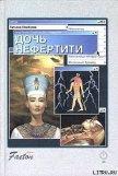 Дочь Нефертити - Семенова Татьяна П.