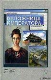 Наложница императора - Семенова Татьяна П.