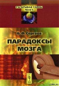 Парадоксы мозга - Сергеев Борис Федорович