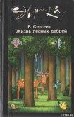 Жизнь лесных дебрей - Сергеев Борис Федорович