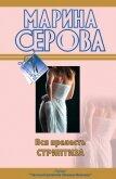Черное братство - Серова Марина Сергеевна