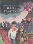 Цена галстука (сборник) - Серова Екатерина Васильевна
