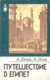 Путешествие в Египет - Дюма Александр