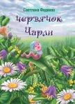 Червячок Чарли - Фадеева Светлана Витальевна