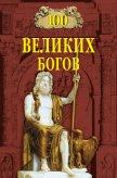 100 великих богов - Баландин Рудольф Константинович