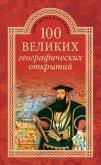 100 великих географических открытий - Баландин Рудольф Константинович