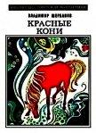Красные кони - Щербаков Владимир Иванович