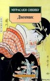 Дневник - Сикибу Мурасаки