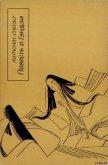 Повесть о Гэндзи (Гэндзи-моногатари). Книга 2 - Сикибу Мурасаки