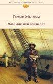 Моби Дик, или Белый Кит (др. изд.) - Мелвилл Герман