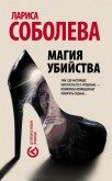 Магия убийства - Соболева Лариса Павловна