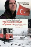 Убийца из города абрикосов. Незнакомая Турция – о чем молчат путеводители - Шабловский Витольд