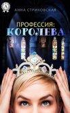 Профессия: королева (СИ) - Стриковская Анна Артуровна