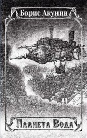 Планета Вода (сборник) - Акунин Борис