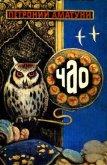ЧАО — победитель волшебников (сборник) - Аматуни Петроний Гай