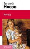 Кукла (сборник) - Носов Евгений Иванович