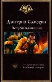 Петропольский цикл. Дилогия (СИ) - Самохин Дмитрий
