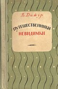 Путешественники-невидимки - Дижур Белла Абрамовна
