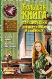 Большая книга приключений для находчивых и отважных (сборник) - Волынская Илона