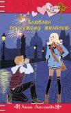 Влюблен по чужому желанию - Антонова Анна Евгеньевна