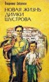 Новая жизнь Димки Шустрова - Добряков Владимир Андреевич