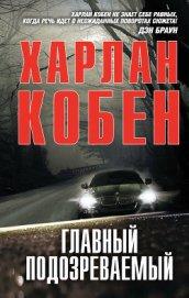 Главный подозреваемый - Кобен Харлан