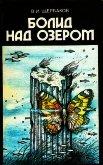 Болид над озером - Щербаков Владимир Иванович