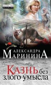 Казнь без злого умысла - Маринина Александра Борисовна