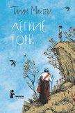 Легкие горы - Михеева Тамара Витальевна