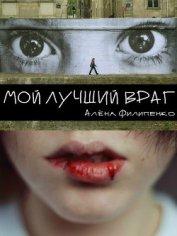 Мой лучший враг - Филипенко Алена