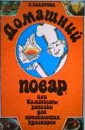 Домашний повар, или Калинкины записки для начинающих кулинаров - Сахарова Саида Юсуфовна