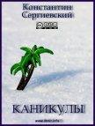 Каникулы (СИ) - Сергиевский Константин
