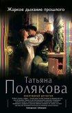 Жаркое дыхание прошлого - Полякова Татьяна Викторовна