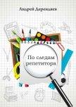 По следам репетитора (СИ) - Дерендяев Андрей