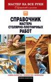 Справочник мастера столярно-плотничных работ - Серикова Галина Алексеевна