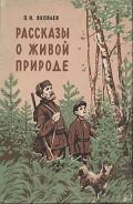 Рассказы о живой природе - Яковлев Петр Иванович