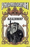 Владимир - Скляренко Семен Дмитриевич