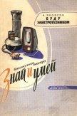 Буду электротехником - Якобсон Авсей Хананович