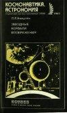 Звездные корабли воображения - Амнуэль Павел (Песах) Рафаэлович
