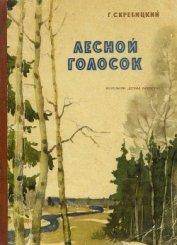 Лесной голосок - Скребицкий Георгий Алексеевич