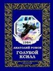 Голубой Ксилл - Ромов Анатолий Сергеевич