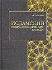 Исламский энциклопедический словарь - Али-заде Айдын Ариф оглы