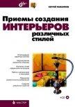 Приемы создания интерьеров различных стилей - Тимофеев Сергей Михайлович